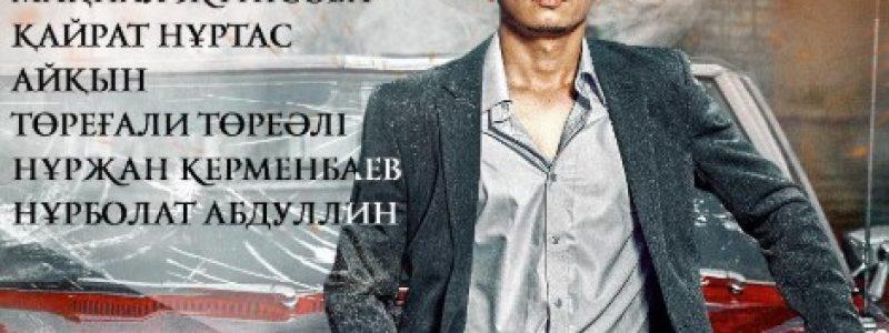 """Ғазизхан """"Еркекпін мен"""""""