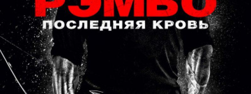 Рэмбо: Последняя кровь