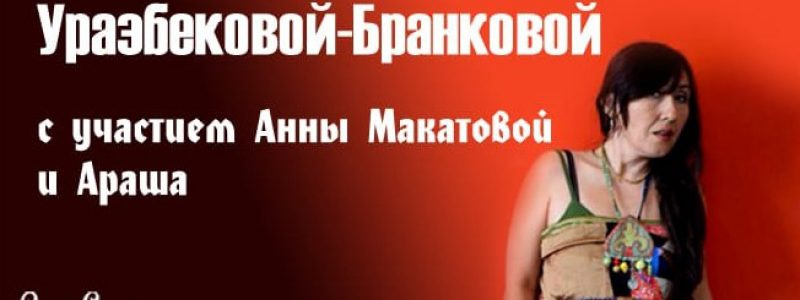 Квартирник Венеры Уразбековой-Бранковой