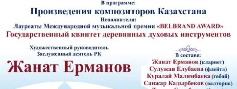 Фестиваль «Көк байрағым, желбіре»
