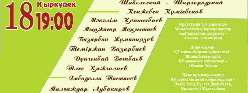 «ХX – ғасырдағы Қазақстан композиторларының шығармалары мен әндері» атты концерт