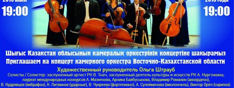 «Ертіс - концерті»