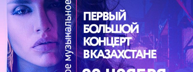 Zivert Первый большой концерт в Казахстане
