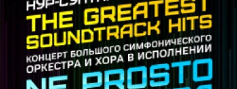 Лучшие саундтреки в истории кинематографа исполнит симфонический оркестр «Ne Prosto Orchestra» в Нур-Султане