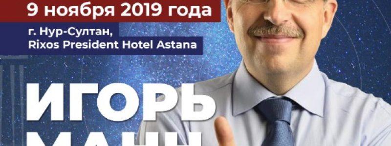 Atameken Business Practicum от Игоря Манна «Маркетинг v1 КОСМОС!»