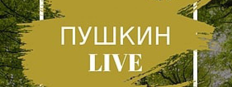 ПРЕМЬЕРА! Пушкин Live