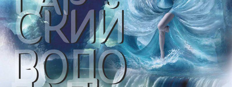 Фестиваль «Алматинская осень». ТЮЗ им.Сац «Ниагарский водопад»
