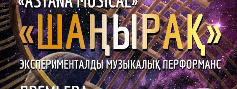 «Шаңырақ» музыкалық перформансы