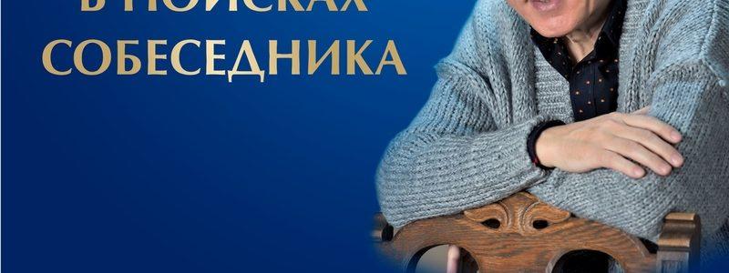 """""""В поисках собеседника"""" (AstanaOpera)"""