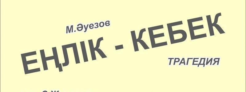 Премьера! «Еңлік-Кебек»