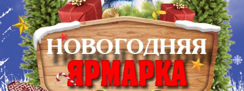 «Новогодняя ярмарка»