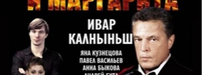 Мастер и Маргарита в Алматы