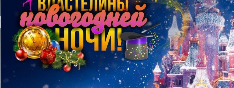 Властелины новогодней ночи