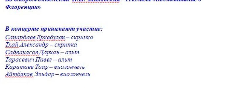 Концерт «Шедевры струнных». 11 декабря