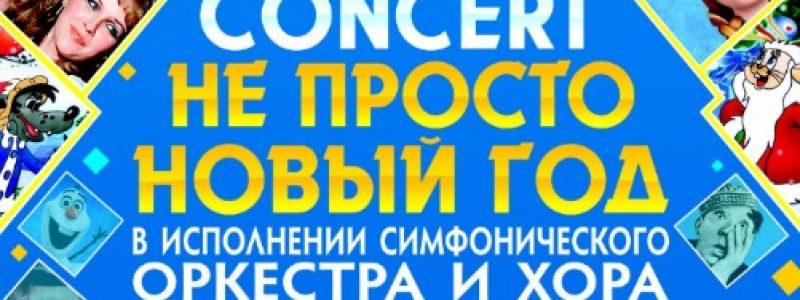 НЕ ПРОСТО НОВЫЙ ГОД! от «NE PROSTO ORCHESTRA» в Нур-Султане