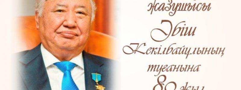 Концерт к 80-летию Народного писателя Казахстана Әбіш Кекілбаева