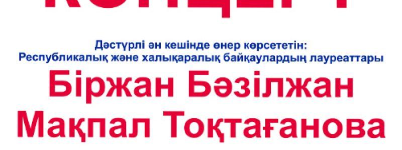 Қазақстан Республикасының Тәуелсіздік күніне арналған мерекелік концерт