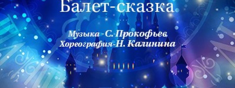 Премьера! «Золушка». Гастроли Astana Ballet в Алматы