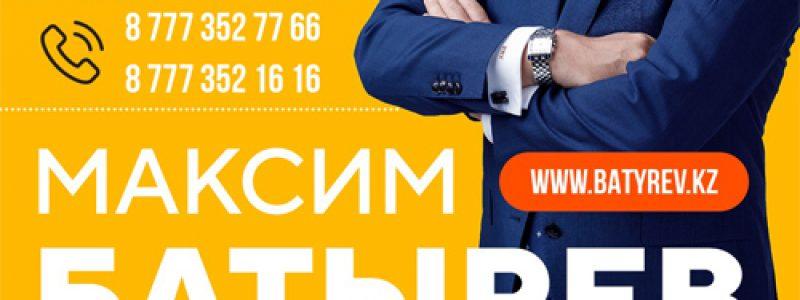 Мастер классы Максима Батырева в Нур-Султане