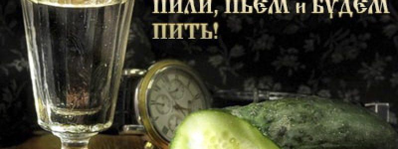 «День Рождения Русской водки»