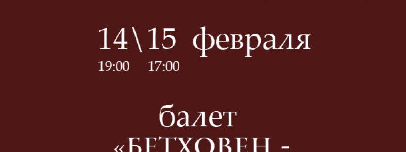 """""""Бетховен-Бессмертие-Любовь"""" (AstanaOpera)"""