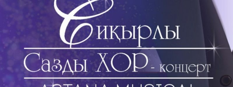 Концерт театра «Astana Musical»