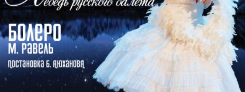 Большой вечер балета Булата Аюханова. Анна Павлова. Лебедь русского балета