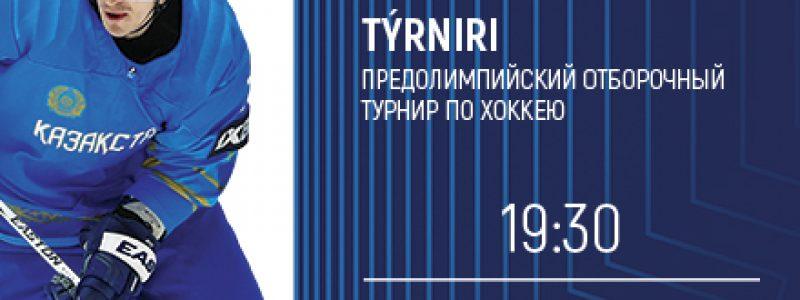 Олимпийские игры/Квалификация. Украина - Казахстан