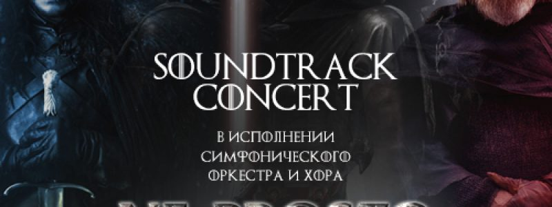 «NE PROSTO ORCHESTRA» представляет: Soundtrack Concert в Алматы