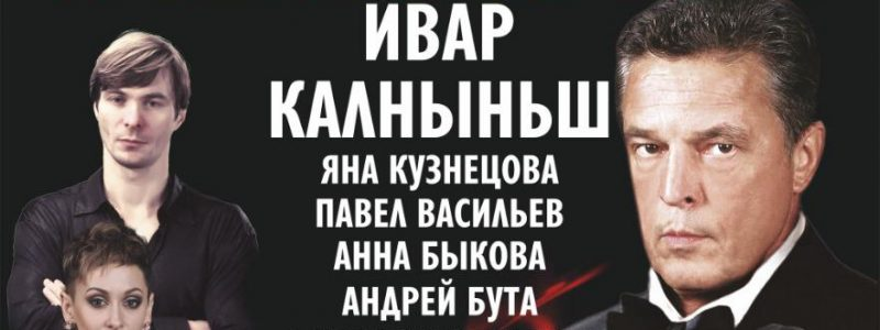 Мастер и Маргарита в Усть-Каменогорске