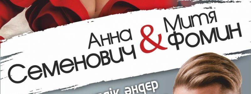 Митя Фомин и Анна Семенович: Золотые хиты популярной музыки в Усть-Каменогорске