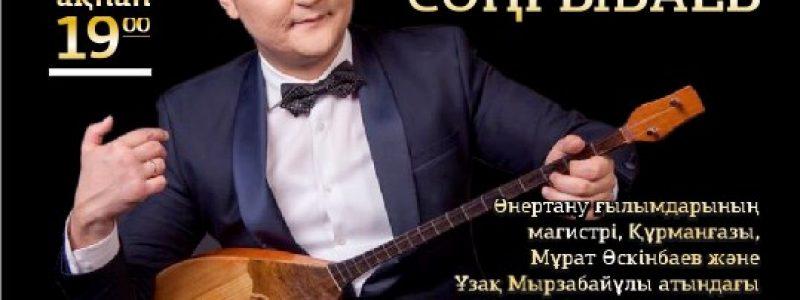 Концерт «Күй ұран»