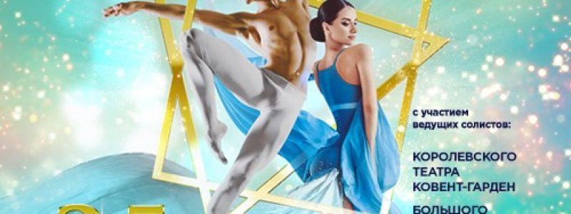 Звёздное шоу Royal Ballet Gala