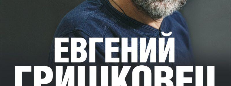 Евгений Гришковец «Театр отчаяния или отчаянный театр»
