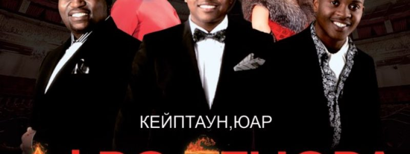 Концерт Афро-тенора «GUGULETHU»