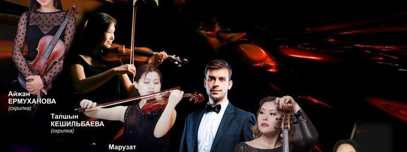 «От соло до квартета» (AstanaOpera)