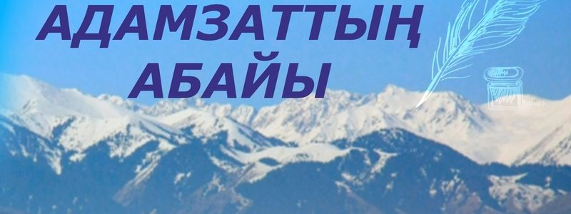 «Адамзаттың Абайы» (AstanaOpera)