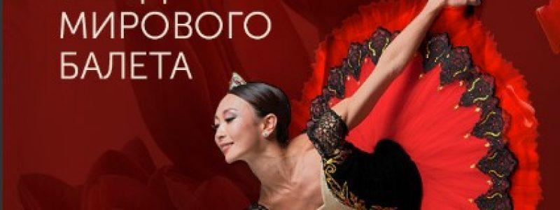Праздничный Гала балет