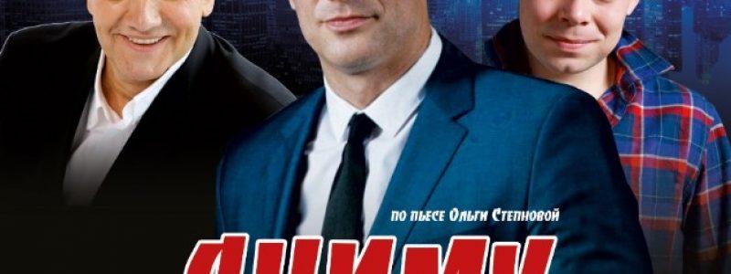 Премьера комедийного спектакля «Сниму квартиру» в Шымкенте