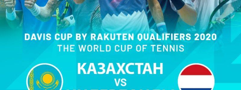 Казахстан - Нидерланды. Отборочные матчи Кубка Дэвиса