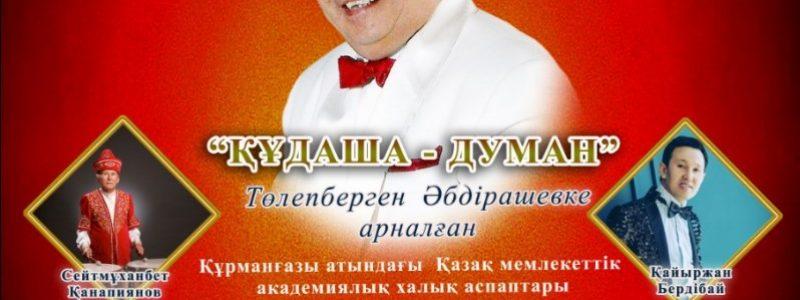 Жексен Айсин «Кудаша-думан»