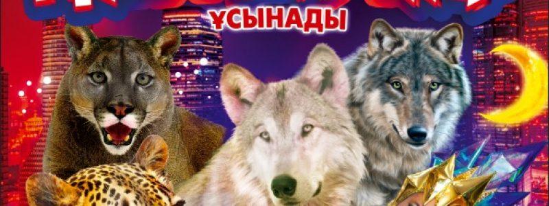 Московский цирк «Волки в городе» в Нур-Султане