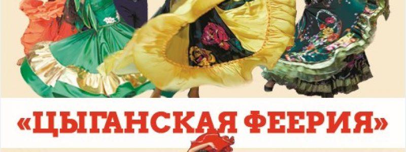 Шоу «Цыганская феерия» в Караганде