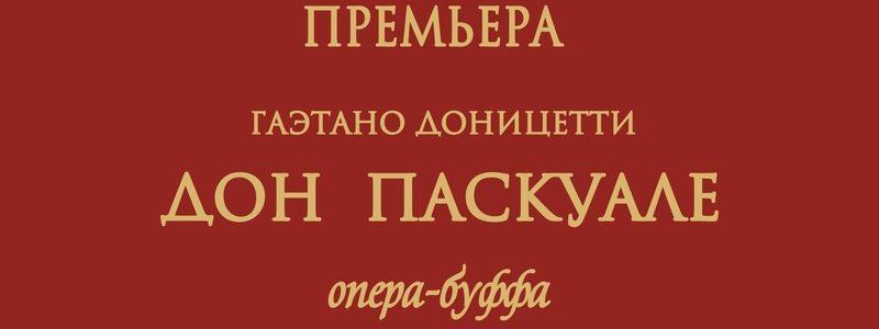 «Дон Паскуале» (AstanaOpera)