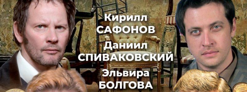 Спектакль Артур Миллер «Цена»