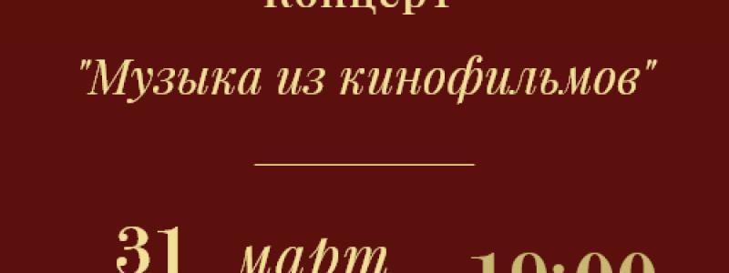 """""""Музыка из кинофильмов""""  (AstanaOpera)"""