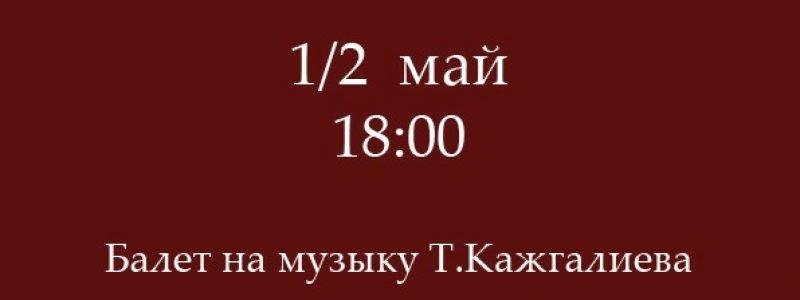 """""""Зов степи"""" (AstanaOpera)"""