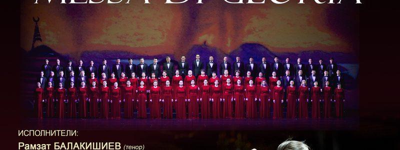 Messa di Gloria (AstanaOpera)