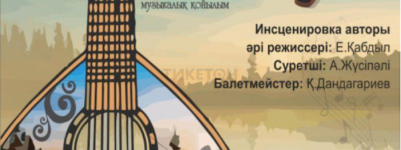 Өмір - Өзен