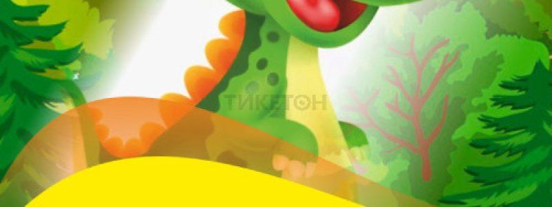 Динозаврик Дин